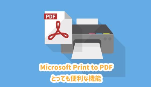 「Microsoft Print to PDF」とは?とっても便利なPDF作成機能