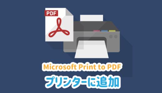 プリンターに「Microsoft Print to PDF」を追加する方法