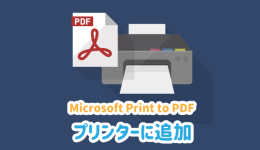 「Microsoft Print to PDF」をプリンターに追加