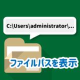クイックアクセスツールバーにファイルパスを表示