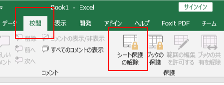 エクセル 表示 しない 解除
