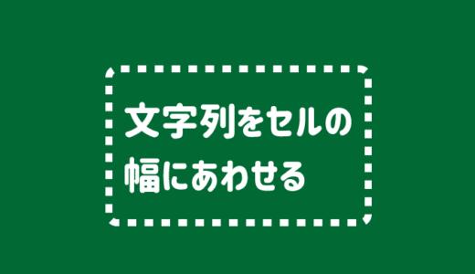 文字列をセルの幅に自動で合わせる方法