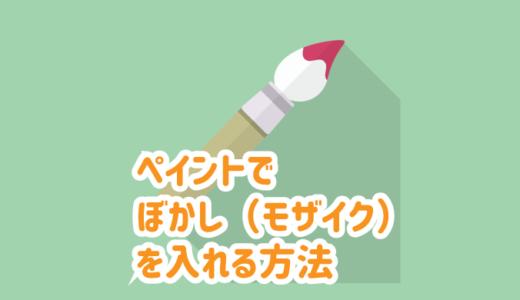【ペイント】画像にぼかし(モザイク)を入れる方法