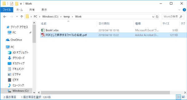 PDFファイルが作成される