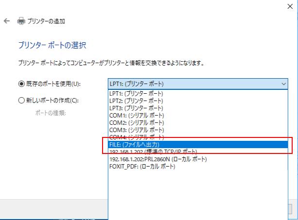 既存のポートから「FILE:(ファイルへ出力)」