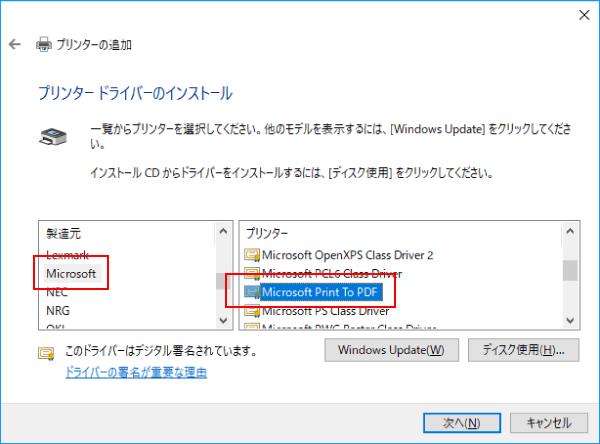 「Microsoft Print to PDF」のドライバーをインストール