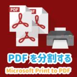 PDFを分割する「Microsoft Print to PDF」