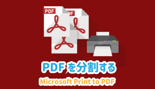【Windows10】PDFを分割する方法|フリーソフトも使わないでできる