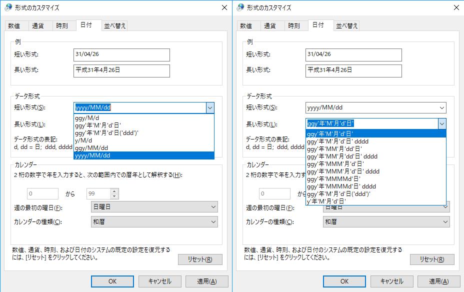短い形式と長い形式の表示形式の選択