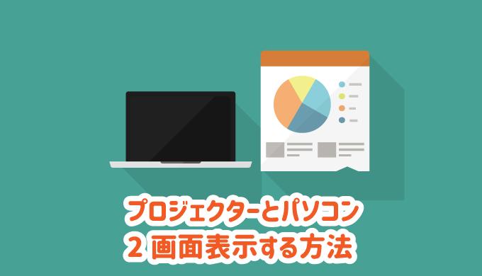 プロジェクターとパソコンを2画面で表示する方法