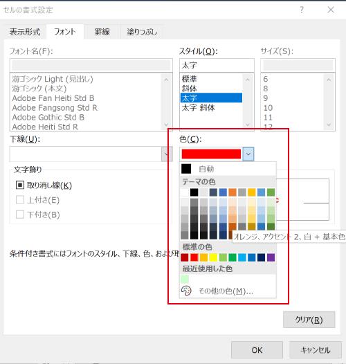 フォントの色を変更する