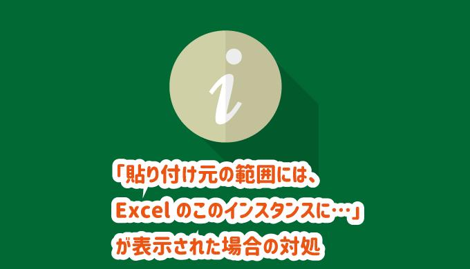 「貼り付け元の範囲には、Excelのこのインスタンスに・・・」が表示された場合の対処