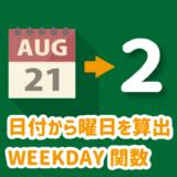 日付から曜日を算出するWEEKDAY関数