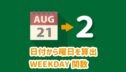WEEKDAY関数の使い方|日付から曜日を算出する