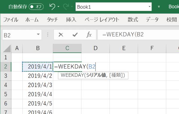 WEEKDAY関数の日付を指定