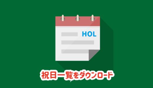 【2020-2022】祝日一覧をエクセルでダウンロード