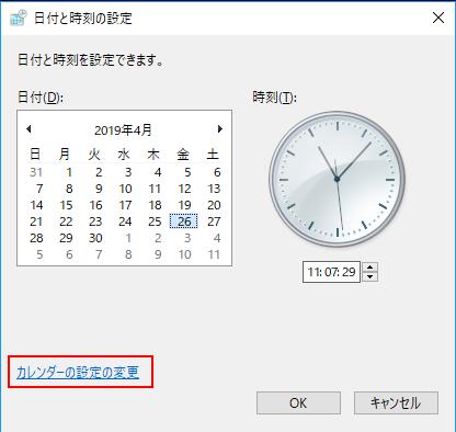 カレンダーの設定変更