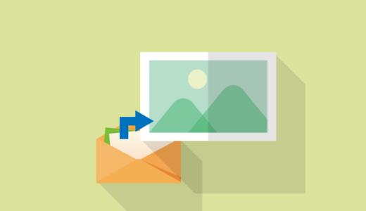 【解決】メールの本文中の画像を印刷(保存)する方法