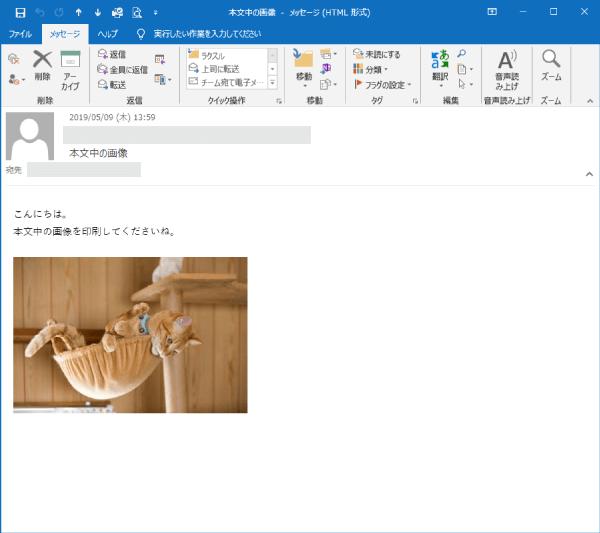 メール本文中の画像