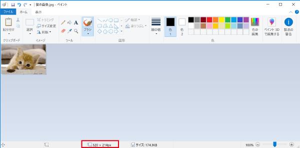 画像サイズの変更後の数値の確認
