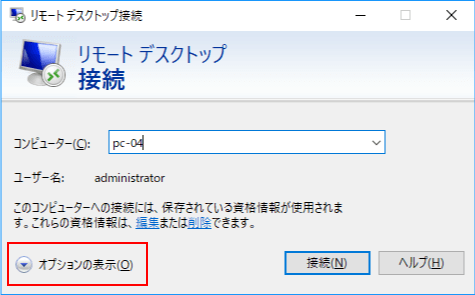 リモートデスクトップのオプションを開く