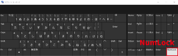 スクリーンキーボードのNumLock