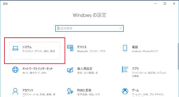 Windowsの設定のシステム