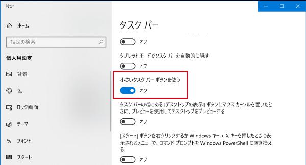 小さいタスクバーボタンを使う項目