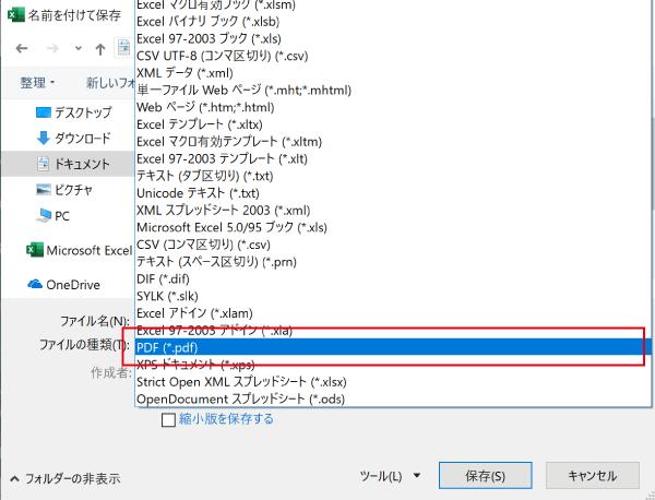 ファイルの種類をPDFに変更