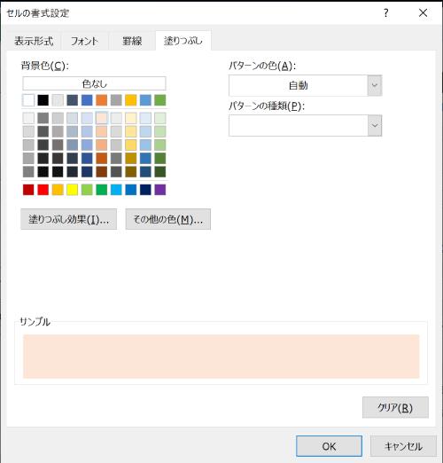 設定する色を指定する