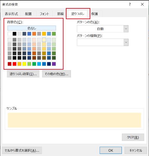 数える色を指定する