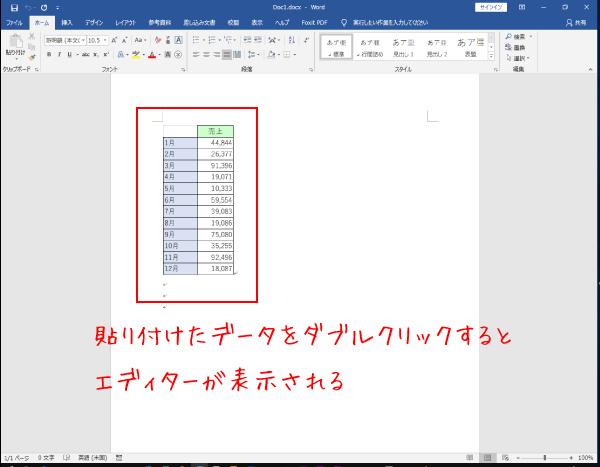 エクセルオブジェクトのデータが貼り付けられた