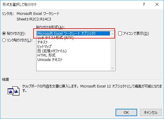 Microsoft Excel ワークシート オブジェクトを選択
