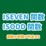 ISEVEN関数とISODD関数で偶数か奇数か判定する