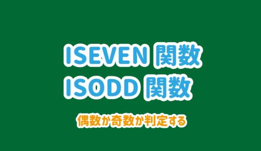 エクセルの偶数か奇数か判定する関数|ISEVEN関数とISODD関数
