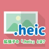 拡張子の「.heic」とは?