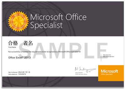 MOSの合格認定書