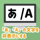 Windows10の画面中央に表示される文字を非表示にする