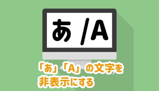 【解決】Windows10で画面中央に表示される「あ」「A」の文字を非表示にする