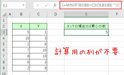 配列数式で計算用の列が不要となった