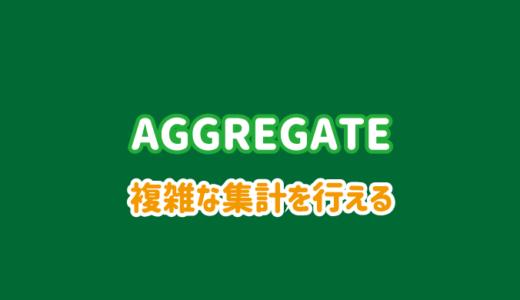 AGGREGATE関数の使い方と集計方法