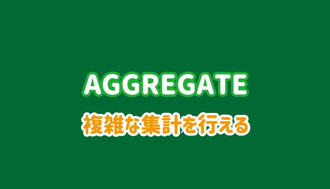 AGGREGATE関数の使い方