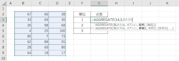 AGGREGATE関数の範囲を指定する