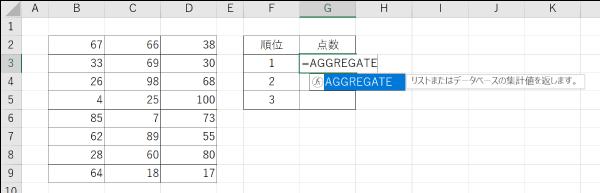 AGGREGATE関数の入力