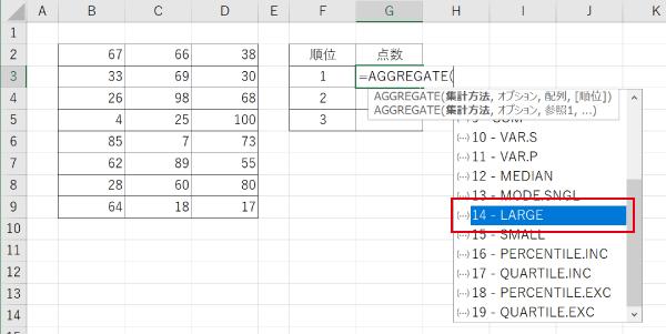 AGGREGATE関数の集計方法