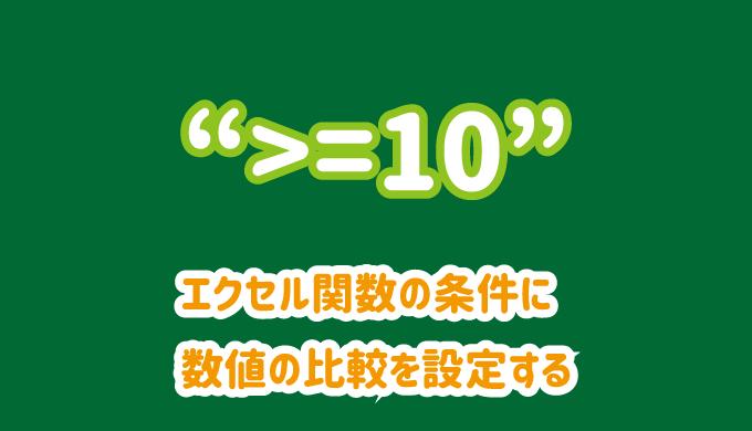 エクセル関数の条件に数値の比較を設定する