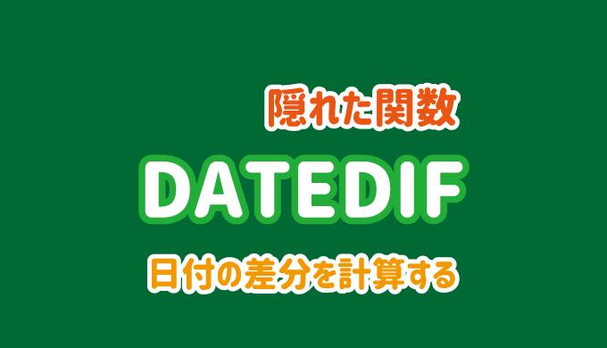 DATEDIF関数の使い方