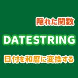 DATESTRING関数の使い方