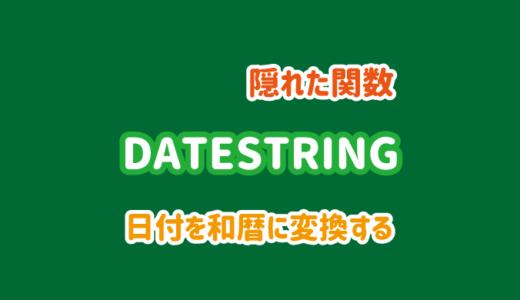 DATESTRING関数で日付を和暦に変換