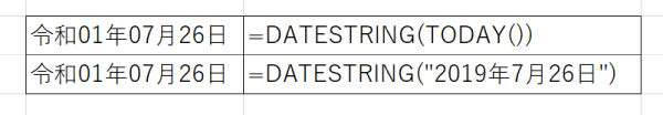 DATESTRING関数の入力例